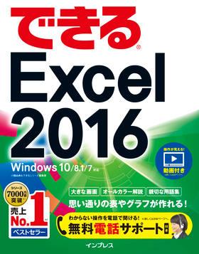 できるExcel 2016 Windows 10/8.1/7対応