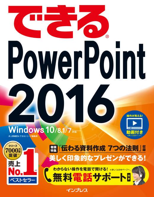 できるPowerPoint 2016 Windows 10/8.1/7対応