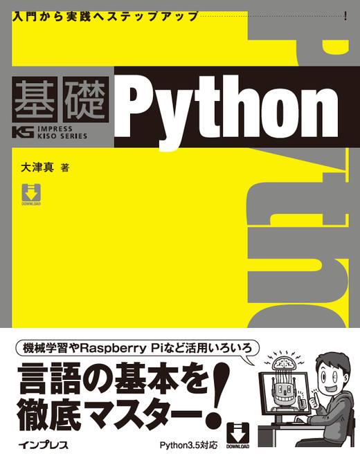 基礎 Python