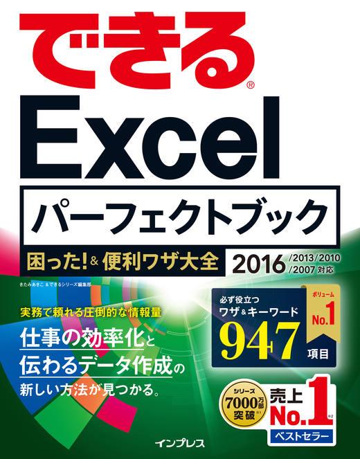 できる Excel パーフェクトブック 困った!&便利ワザ大全 2016/2013/2010/2007 対応