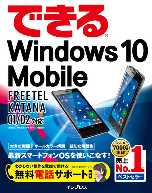 できる Windows 10 Mobile FREETEL KATANA 01/02 対応