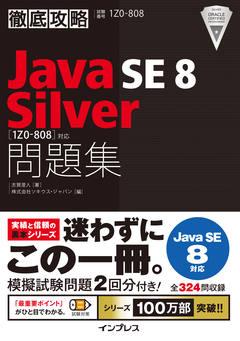 徹底攻略 Java SE 8 Silver問題集[1Z0-808]対応