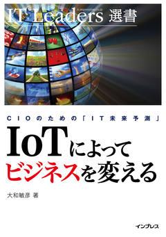 CIO のための「IT 未来予測」 IoT によってビジネスを変える [IT Leaders 選書]