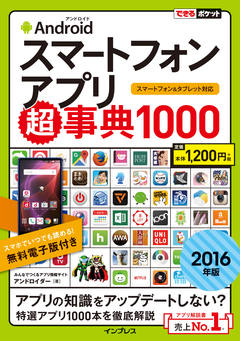 できるポケット Androidスマートフォンアプリ超事典1000[2016年版] スマートフォン&タブレット対応