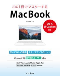 この1冊でマスターする MacBook  -OS X El Capitan 対応-