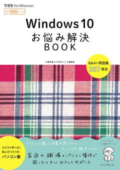 Windows 10 お悩み解決BOOK (できる for Woman)