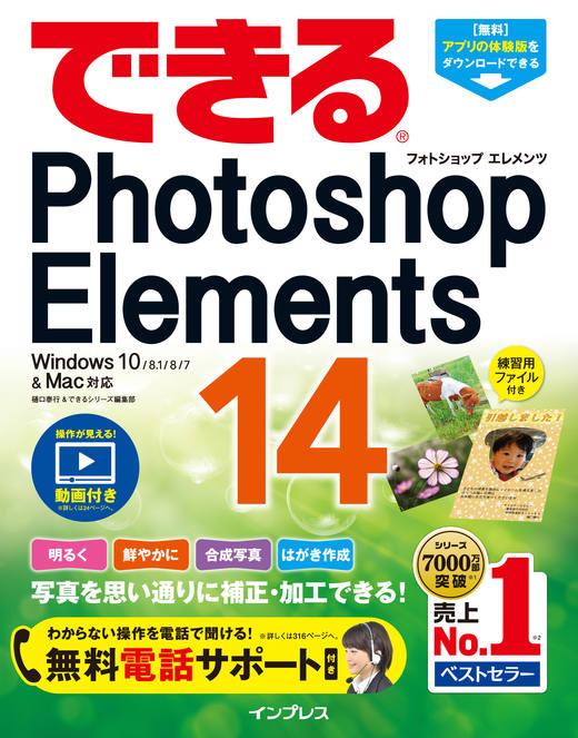 できる Photoshop Elements 14 Windows 10/8.1/8/7 & Mac 対応