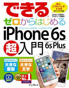 できるゼロからはじめるiPhone 6s/6s Plus超入門