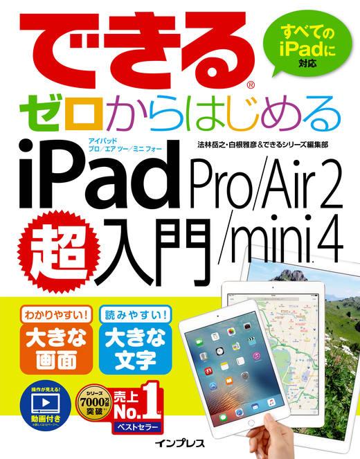 できるゼロからはじめる iPad Pro/Air 2/mini 4 超入門