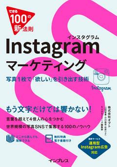 できる100の新法則  Instagramマーケティング 写真1枚で「欲しい」を引き出す技術