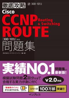 徹底攻略 Cisco CCNP Routing & Switching ROUTE 問題集[300-101J]対応