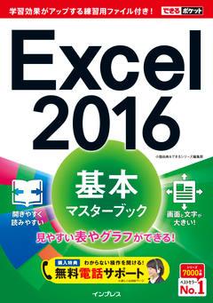 できるポケット Excel 2016 基本マスターブック