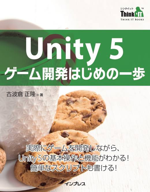Unity 5 ゲーム開発はじめの一歩(Think IT Books)