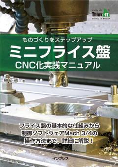 ミニフライス盤CNC化実践マニュアル(Think IT Books)