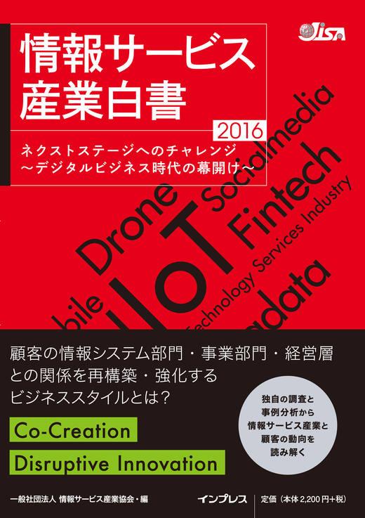 情報サービス産業白書 2016