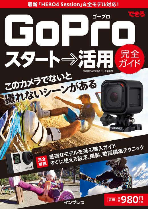 できる GoPro スタート→活用 完全ガイド