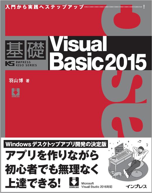 基礎 Visual Basic 2015