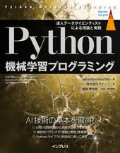 Python�@�B�w�K�v���O���~���O �B�l�f�[�^�T�C�G���e�B�X�g�ɂ�闝�_�Ǝ��H