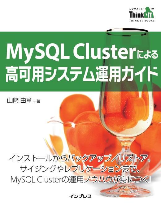 MySQL Cluster による高可用システム運用ガイド(Think IT Books)