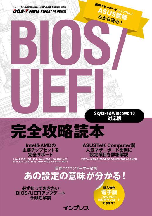 BIOS/UEFI 完全攻略読本 Skylake&Windows 10 対応版