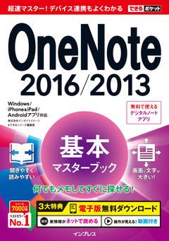 できるポケット OneNote 2016/2013 基本マスターブック Windows/iPhone&iPad/Android アプリ対応