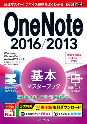 できるポケット OneNote 2016/2013 基本マスターブック