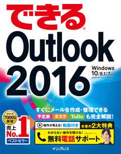 できる Outlook 2016 Windows 10/8.1/7対応