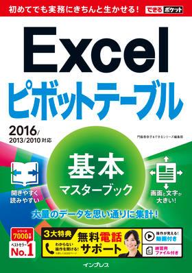 できるポケット Excel ピボットテーブル 基本マスターブック 2016/2013/2010対応