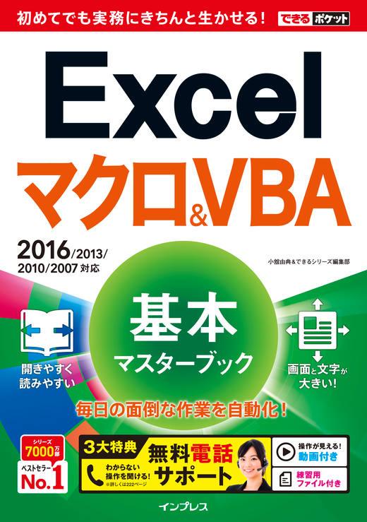 できるポケット Excel マクロ&VBA 基本マスターブック 2016/2013/2010/2007対応