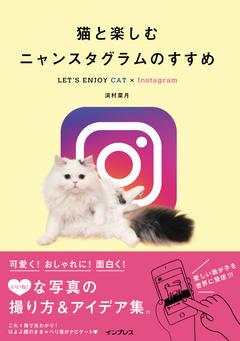 猫と楽しむニャンスタグラムのすすめ LET'S ENJOY CAT×Instagram