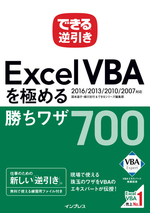 できる逆引き Excel VBAを極める勝ちワザ700 2016/2013/2010/2007対応