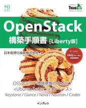 OpenStack �\�z�菇�� Liberty�ŁiThink IT Books�j