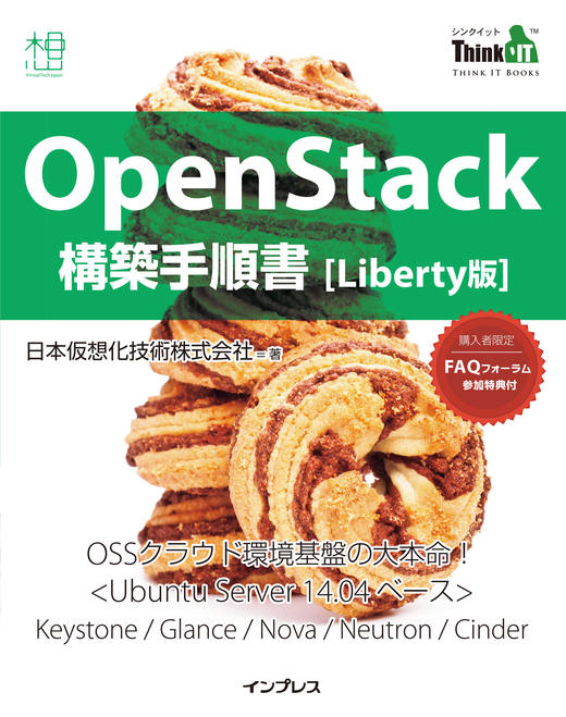 OpenStack 構築手順書 Liberty版(Think IT Books)