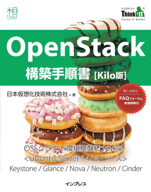 OpenStack 構築手順書 Kilo版(Think IT Books)