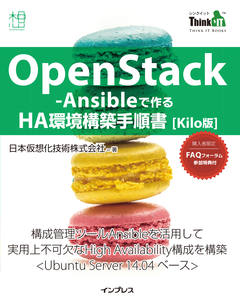 OpenStack-Ansible で作る HA 環境構築手順書 kilo版(Think IT Books)