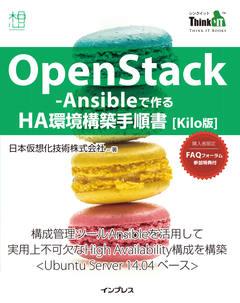 OpenStack-Ansible で作る HA 環境構築手順書 kilo版(Think IT Books)