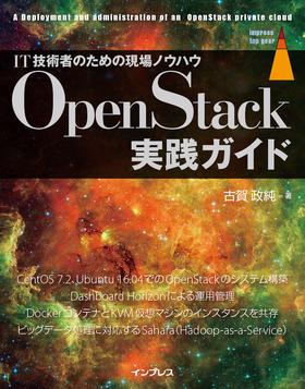 OpenStack実践ガイド
