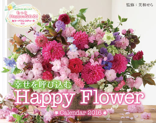 幸せを呼び込む Happy Flower Calendar 2016