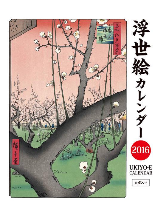 浮世絵カレンダー 2016