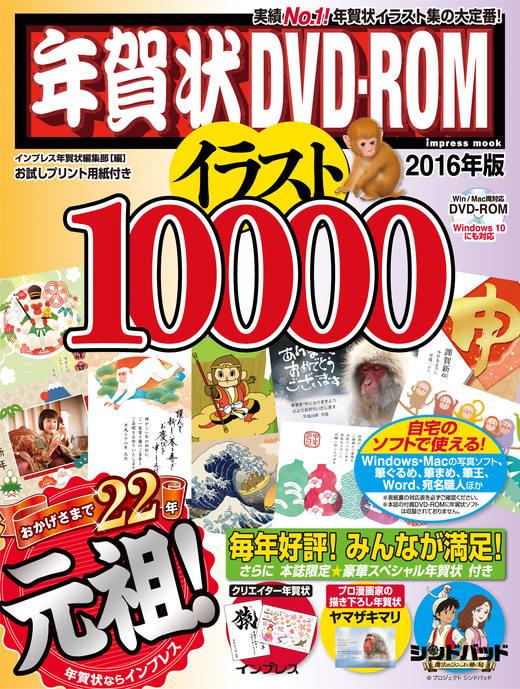 年賀状 DVD-ROM イラスト 10000 2016年版