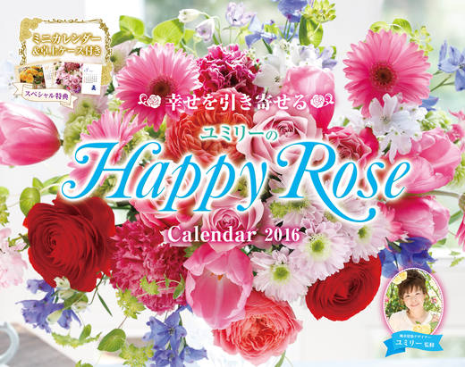 幸せを引き寄せる ユミリーの Happy Rose Calendar 2016