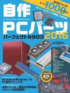 自作PCパーツパーフェクトカタログ 2016