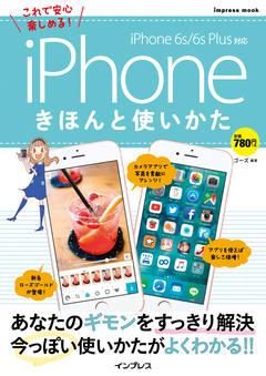 iPhone きほんと使いかた iPhone 6s/6s Plus 対応