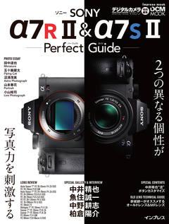 ソニー α7R II & α7S II パーフェクトガイド