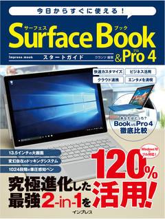 今日からすぐに使える! Surface Book & Pro 4 スタートガイド