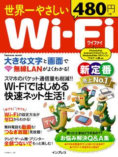 世界一やさしい Wi-Fi
