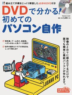 DVDで分かる!初めてのパソコン自作