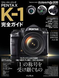 リコーイメージング PENTAX K-1 完全ガイド