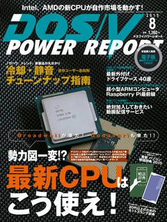 DOS/V POWER REPORT 2015年8月号