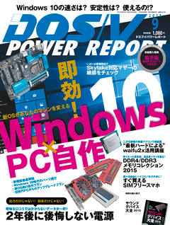 DOS/V POWER REPORT 2015年9月号